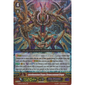 Interdimensional Dragon, Chronoscommand Dragon G-BT01/001EN GR