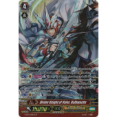 Divine Knight of Valor, Halbwachs G-BT11/S01EN SP